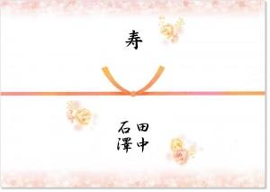 【N-1】 彩美(結婚・快気祝)
