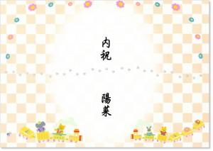 【N-13】 アニマルキッズ