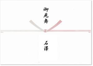 【N-15】5本結切 (お見舞)