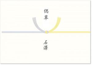 【N-26】黄水引(神式他)